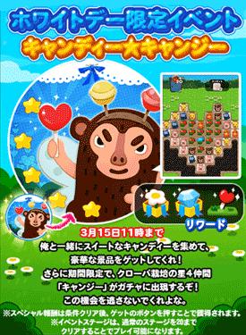 ホワイトデー限定イベント!キャンディー☆キャンジー