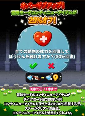 【セール情報】冒険モードコンテニューアイテムセール【3/25まで】