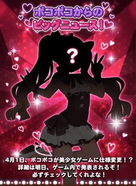 【速報】ポコポコが4月1日より美少女ゲームに!?
