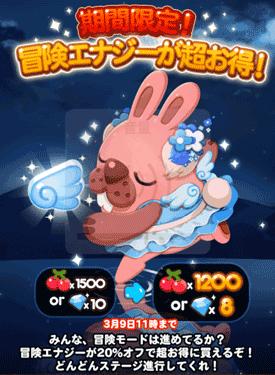 ポコポコ【期間限定】冒険エナジーが超お得!イベント開催中