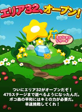 【速報】ポコポコ新エリア32オープン!