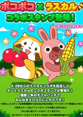 【速報】ポコポコとラスカルのコラボイベントが決定!!