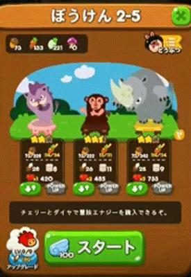 ポコポコ冒険2-5攻略