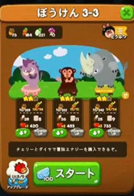 ポコポコ冒険3-3攻略