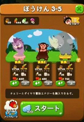 ポコポコ冒険3-5攻略
