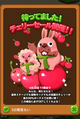 ポコポコチェリーセール開催中!4/28日11時まで!