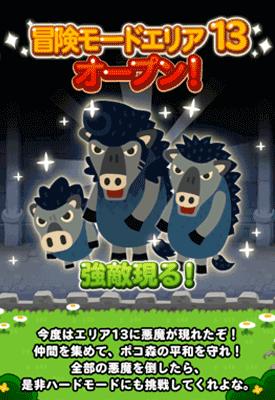 【速報】ポコポコ冒険モード新エリア13オープン!