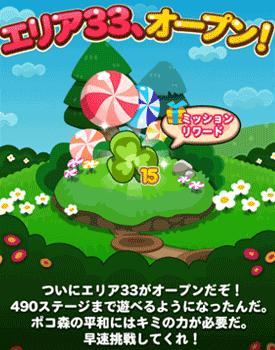 【速報】ポコポコ新エリア33オープン!