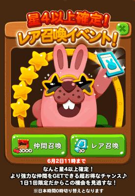 【ポコポコ】星4以上確定!レア召喚イベント!