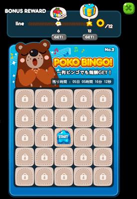 【ポコポコ】POKOBINGO(ポコビンゴ)No.2ミッション開催
