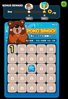 POKOBINGO(ポコビンゴ)No.2-1攻略