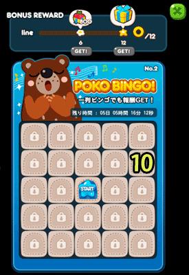 POKOBINGO(ポコビンゴ)No.2-10攻略