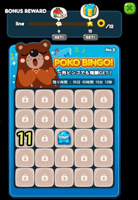 POKOBINGO(ポコビンゴ)No.2-11攻略