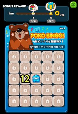 POKOBINGO(ポコビンゴ)No.2-12攻略