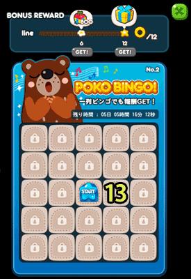 POKOBINGO(ポコビンゴ)No.2-13攻略
