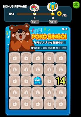 POKOBINGO(ポコビンゴ)No.2-14攻略