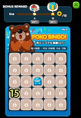 POKOBINGO(ポコビンゴ)No.2-15攻略