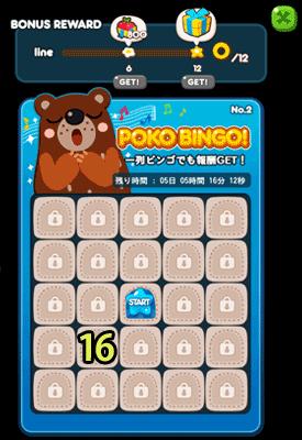 POKOBINGO(ポコビンゴ)No.2-16攻略