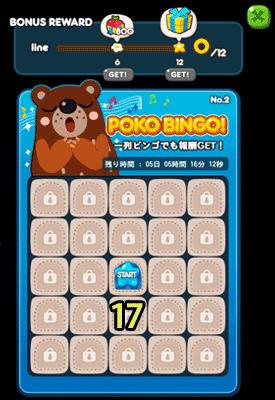 POKOBINGO(ポコビンゴ)No.2-17攻略