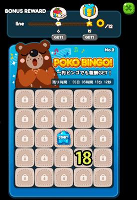 POKOBINGO(ポコビンゴ)No.2-18攻略