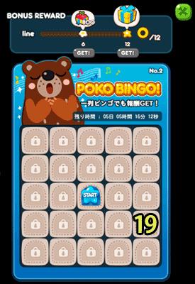 POKOBINGO(ポコビンゴ)No.2-19攻略