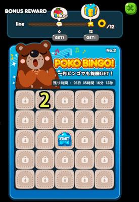 POKOBINGO(ポコビンゴ)No.2-2攻略