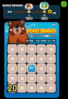 POKOBINGO(ポコビンゴ)No.2-20攻略