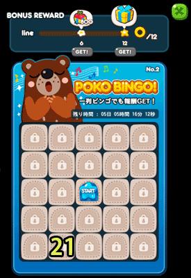 POKOBINGO(ポコビンゴ)No.2-21攻略