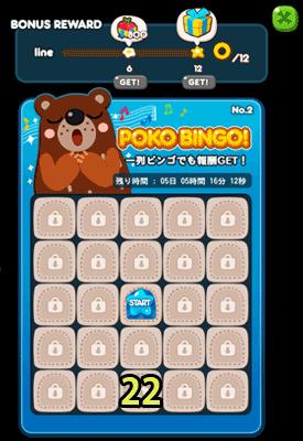 POKOBINGO(ポコビンゴ)No.2-22攻略