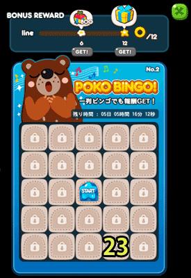 POKOBINGO(ポコビンゴ)No.2-23攻略