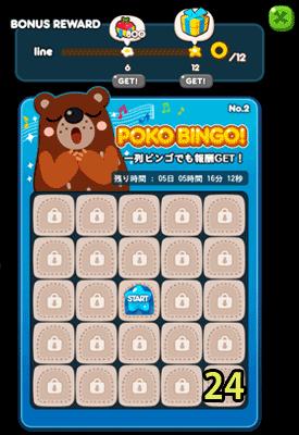 POKOBINGO(ポコビンゴ)No.2-24攻略