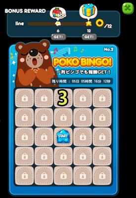 POKOBINGO(ポコビンゴ)No.2-3攻略