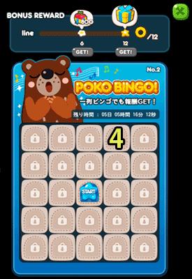 POKOBINGO(ポコビンゴ)No.2-4攻略