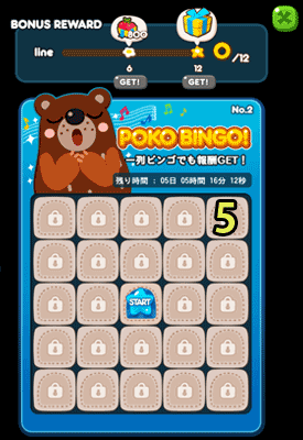 POKOBINGO(ポコビンゴ)No.2-5攻略