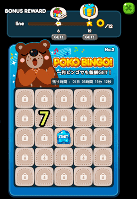 POKOBINGO(ポコビンゴ)No.2-7攻略