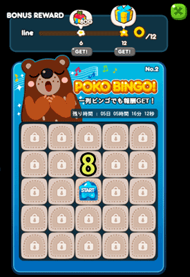 POKOBINGO(ポコビンゴ)No.2-8攻略