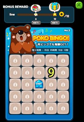 POKOBINGO(ポコビンゴ)No.2-9攻略