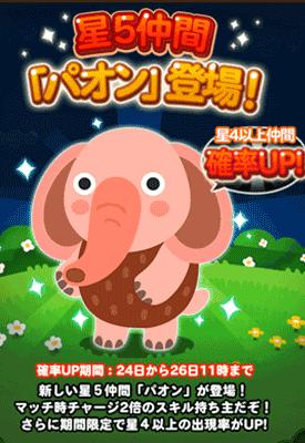 ポコポコ星5動物【パオン】が新登場!