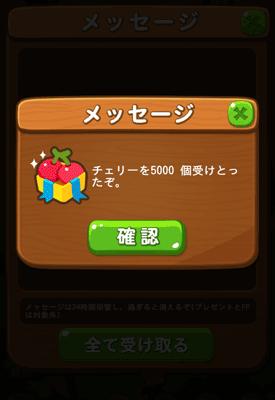 【ポコタを超えろ!】ホントにキタ!報酬チェリー5000個!