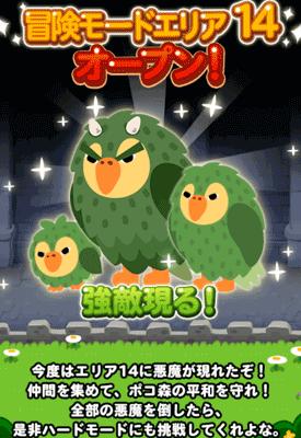【速報】ポコポコ冒険モード新エリア14オープン!