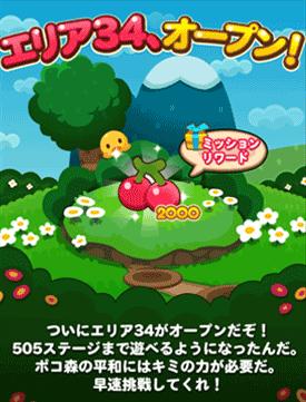 【速報】ポコポコ新エリア34オープン!
