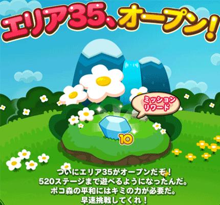 【速報】ポコポコ新エリア35オープン!