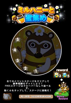 【イベント】ミルハニーと蜜集め!
