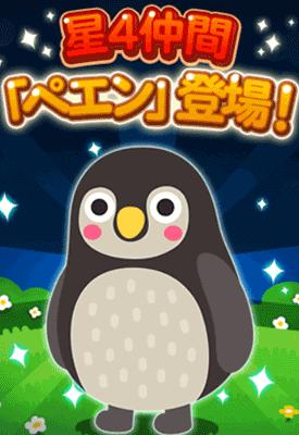 ポコポコ星4動物【ペエン】が新登場!
