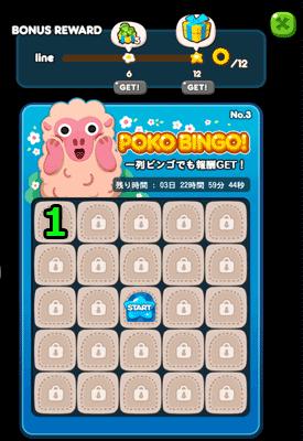 POKOBINGO(ポコビンゴ)No.3-1攻略