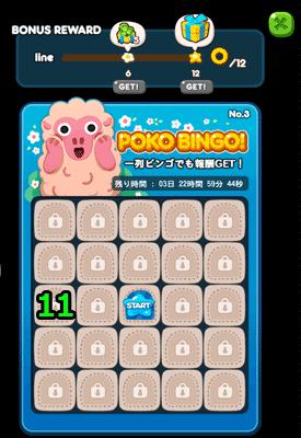 POKOBINGO(ポコビンゴ)No.3-11攻略