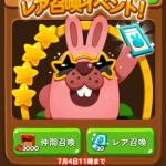 【ポコポコ】星4以上確定!レア召喚イベント!【7/4まで】